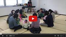 親子リトミック 0歳児、1歳児クラス