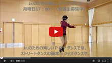 やさしいジャズダンスライト・Jr.のための楽しいPOPダンス